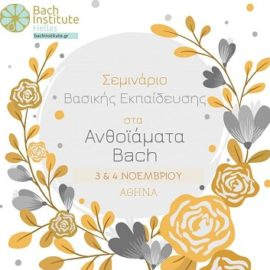 Bach Institute Hellas